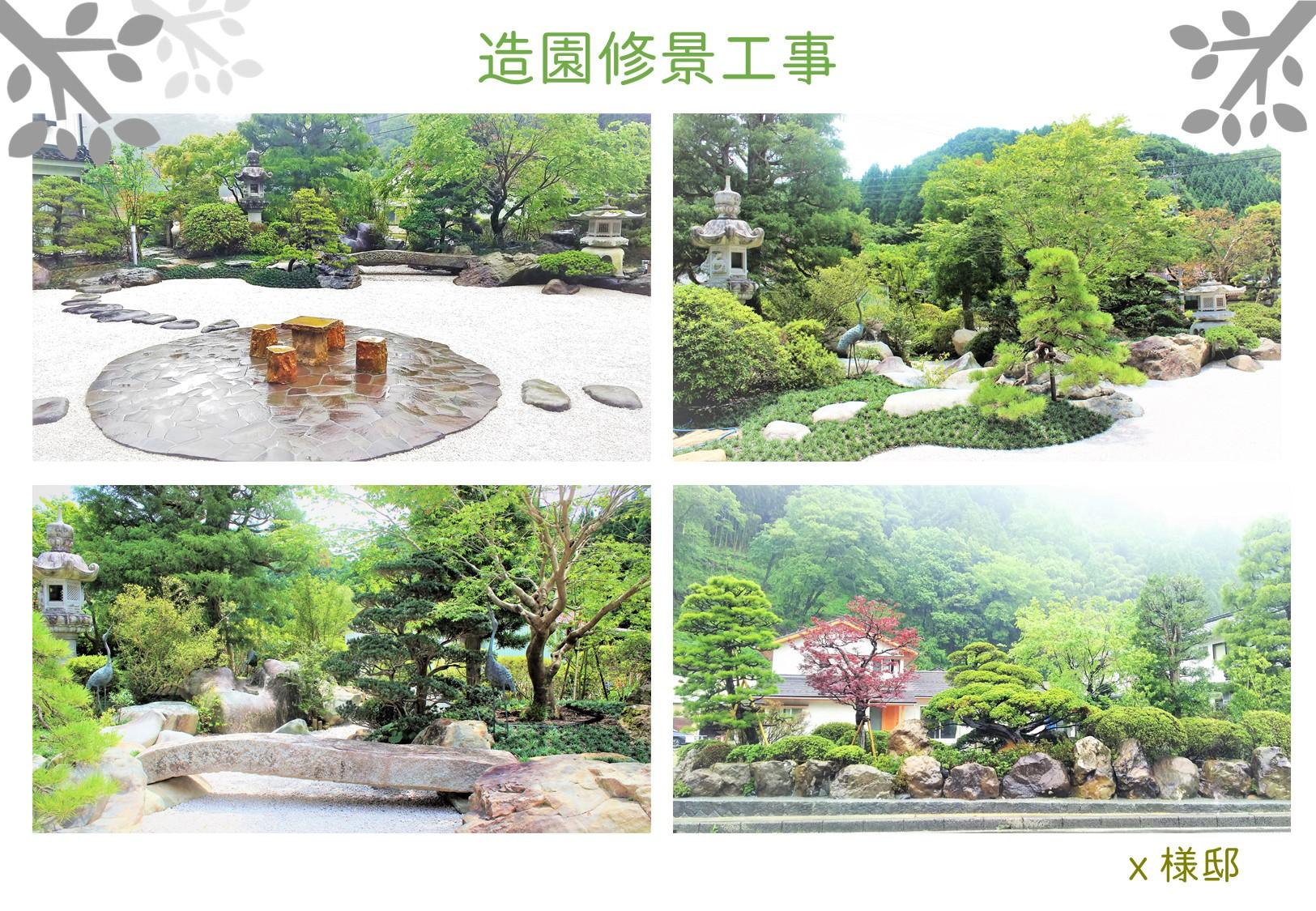松浦造園 施工例