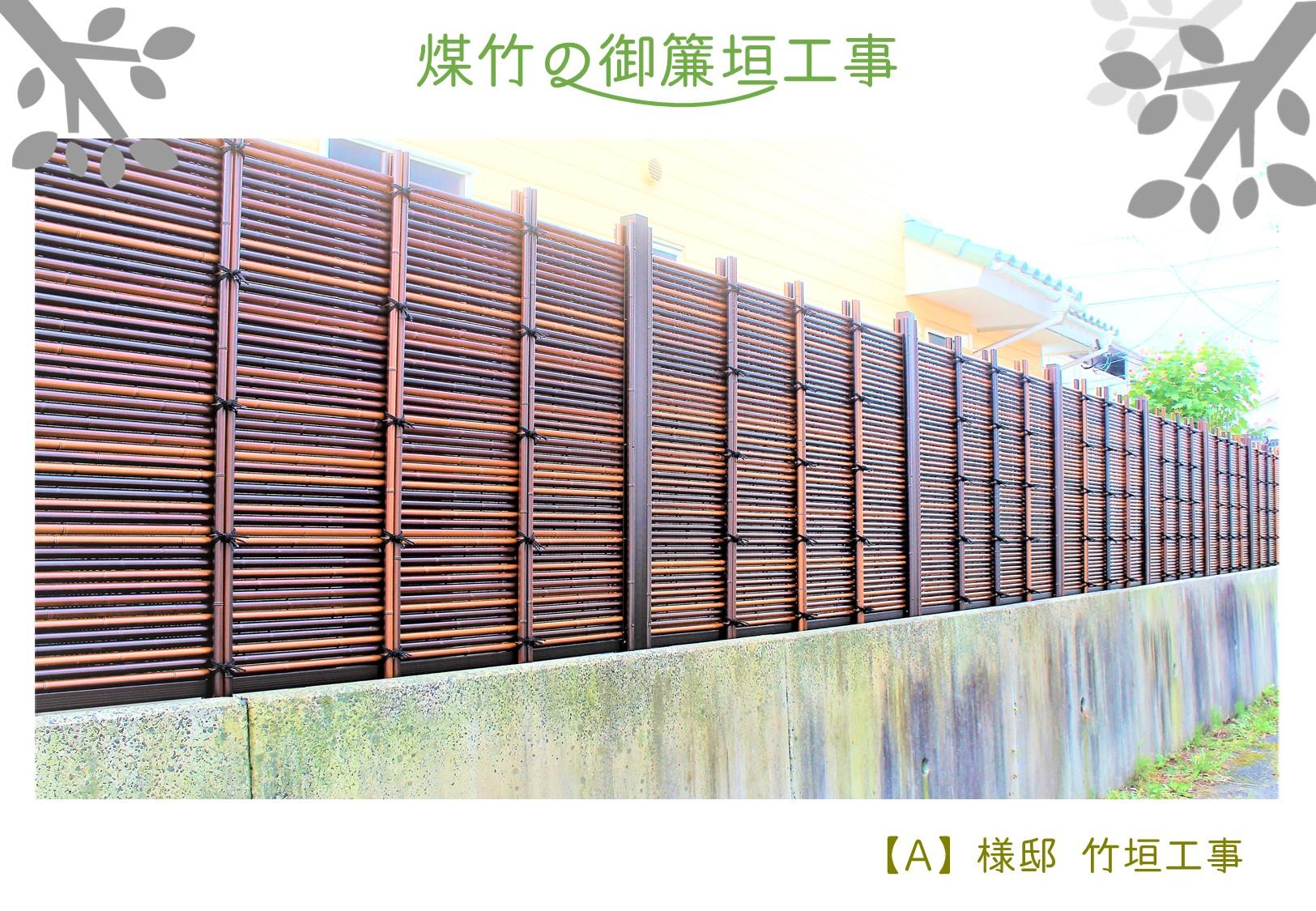 松浦造園 施工例 竹垣